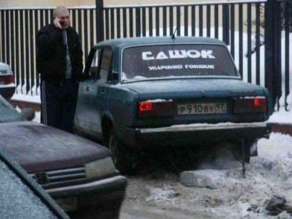 Only in Russia (15 pics)