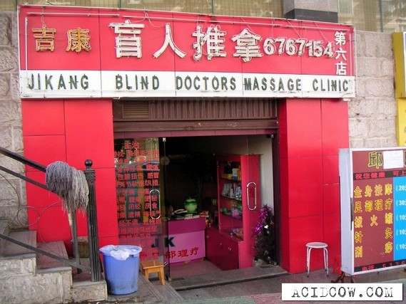 Chinese traditional medicine (11 pics)