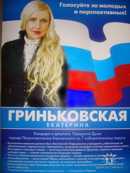 Young Russian Politician (4 pics)