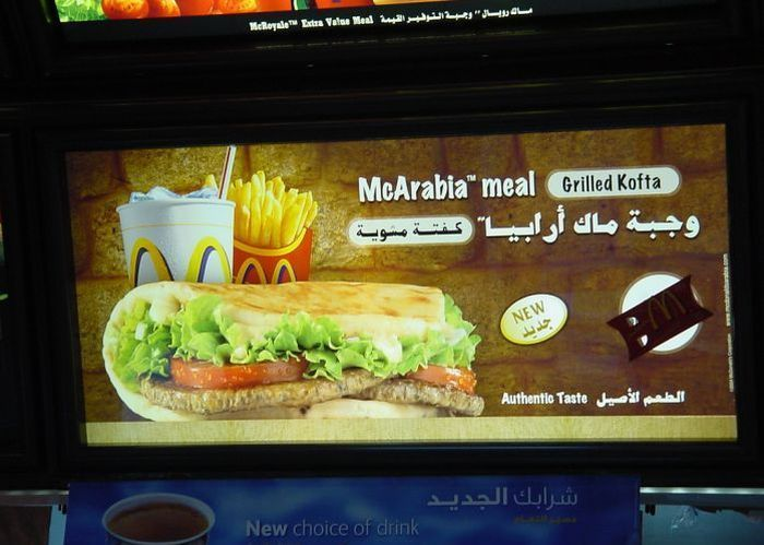 McArabia - the Middle East hamburger (7 pics)