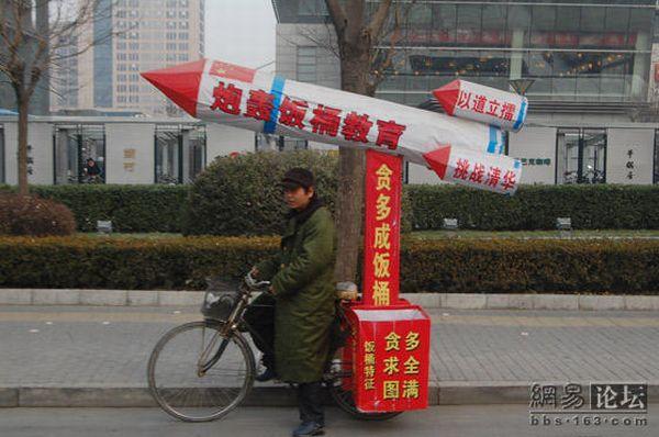 Rocket Bike (11 pics)
