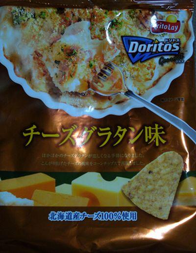 Strangest Corn Chips (18 pics)
