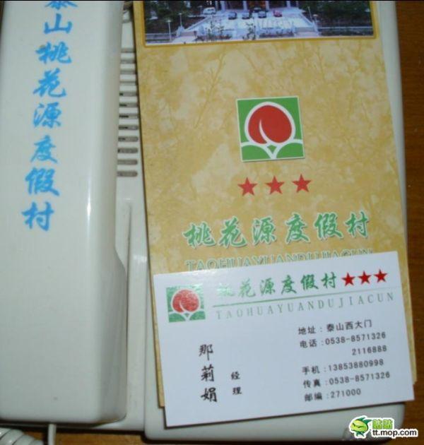 Zero-Star Hotel in China (21 pics)