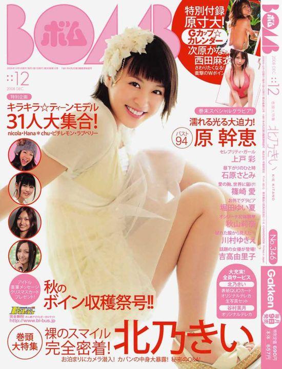 Beautiful Asian Girls (34 pics)