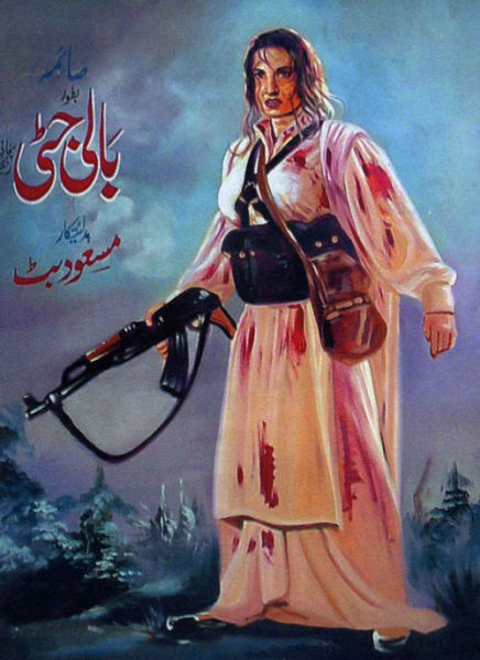 Lollywood Movie Posters (24 pics)