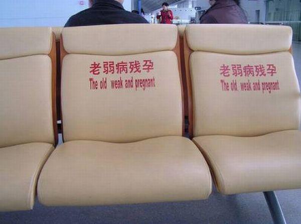 Engrish at Airports (22 pics)