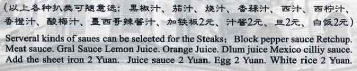 Foreign Menu with Funny Comments (38 pics)