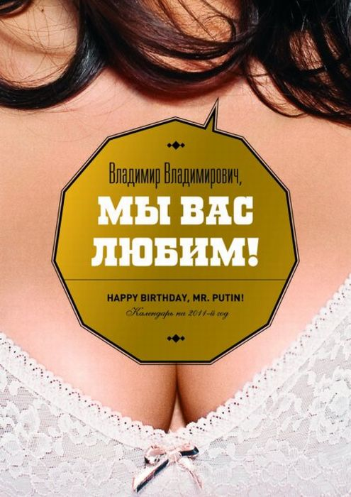 Happy Birthday, Mr. Putin (13 pics)