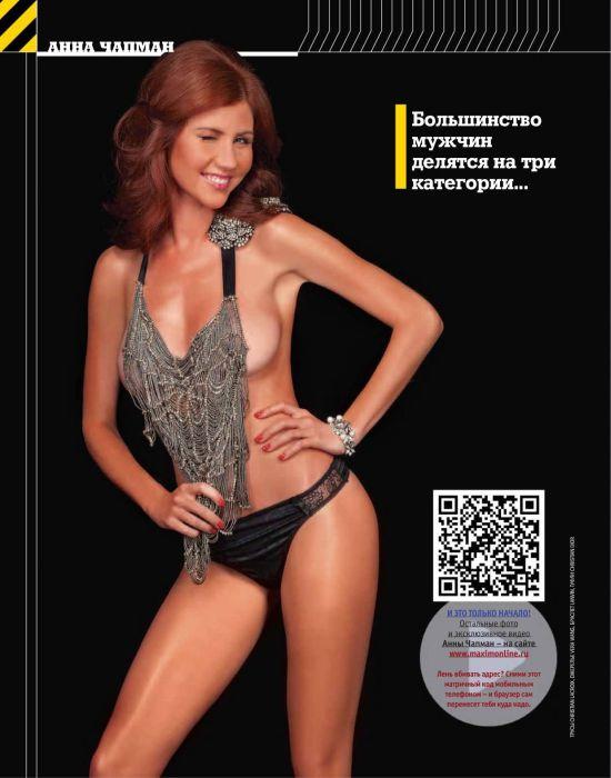 Sexy Spy Anna Chapman in Russian Maxim (8 pics)