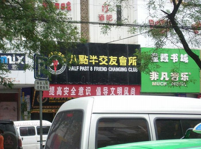 Chinese Businesses With Bad Names (75 pics)