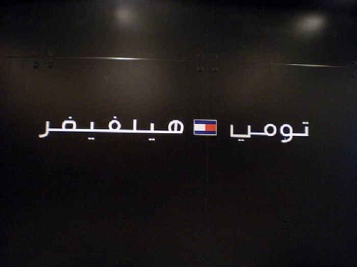 Arab Censorship (86 pics)