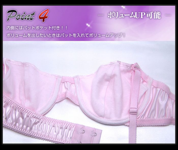 Male Bras from Japan (9 pics)