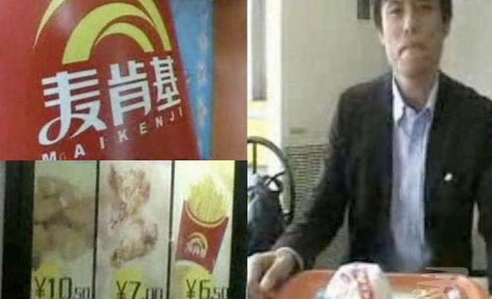 McDonalds Ripoffs Around the Globe (25 pics)