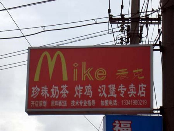 McDonalds Ripoffs Around the Globe (25 pics)