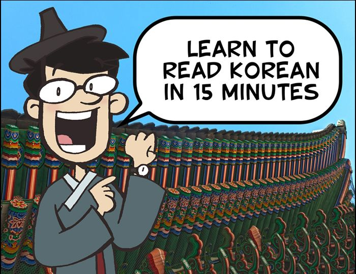 Learn to Read Korean in 15 Minutes (8 pics)