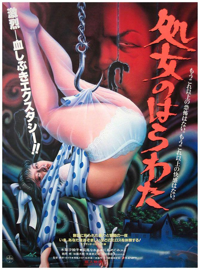 Vintage Adult Movie Posters (28 pics)