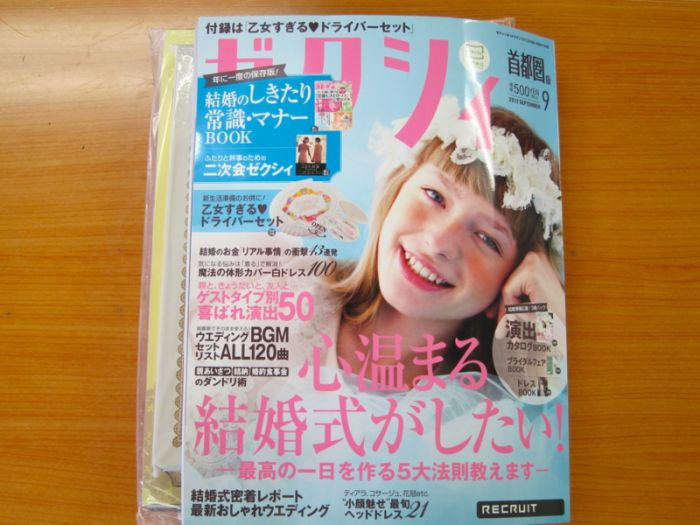 Japanese Women Magazine with a Present (9 pics)