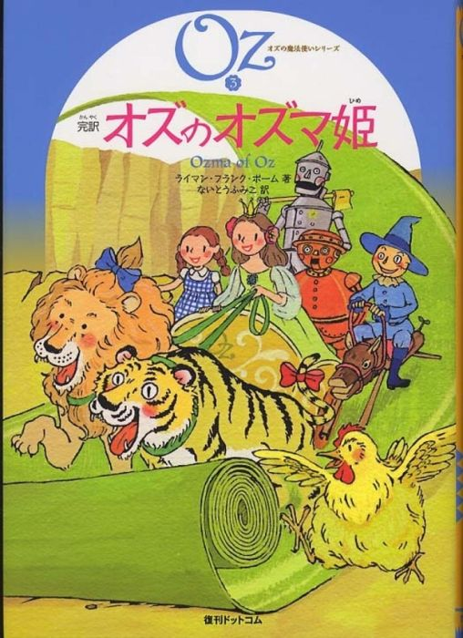Japanese Covers of the Famous Books (25 pics)
