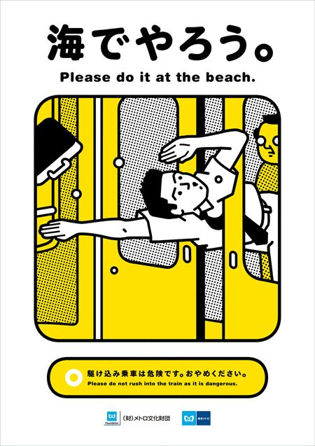 Public Transportation Posters from Japan (35 pics)