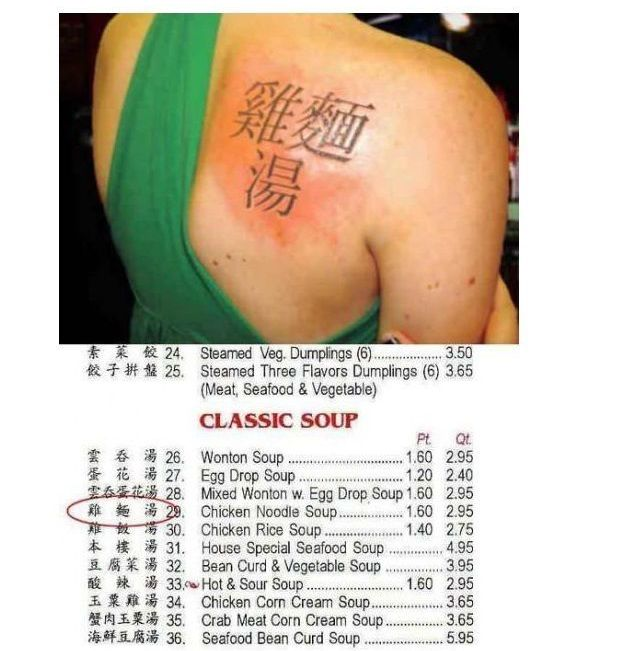 Tattoo Fail (4 pics)