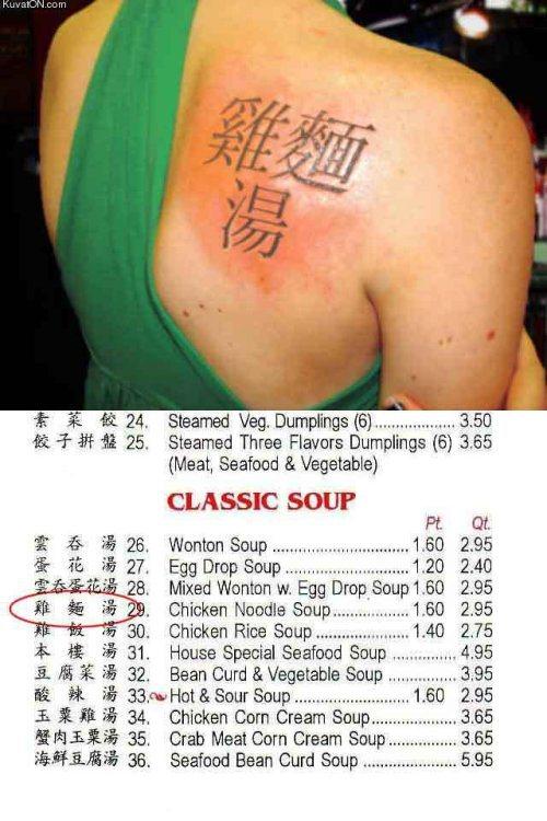 Bad Tattoos. Part 3 (40 pics)