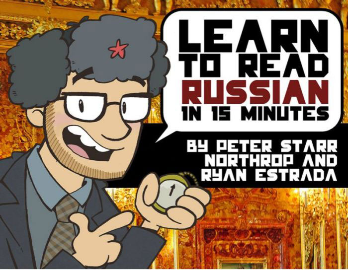 You Can Learn To Read Russian In Only 15 Minutes (8 pics)