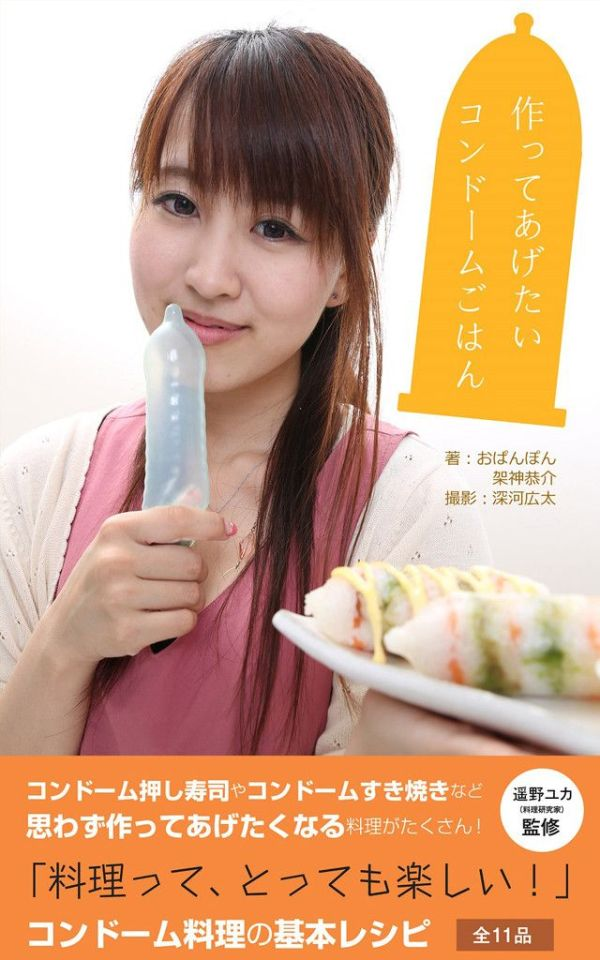 How To Make A Meal With The Condom Cookbook (4 pics)