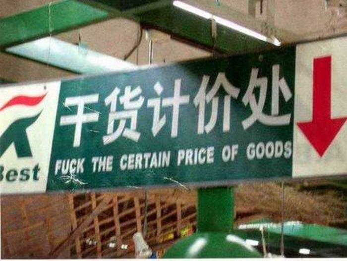 Bad Translations Make For Good Laughs (21 pics)