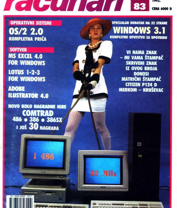 Реклама компьютеров из 90-х