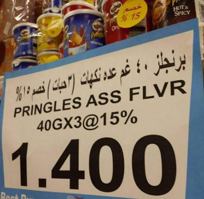 Funny Bad English Translations (11 pics)