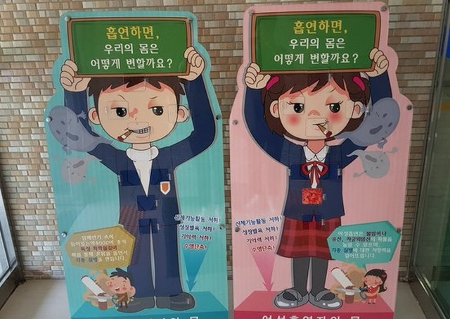 No Smoking Ads In South Korean Schools (3 pics)
