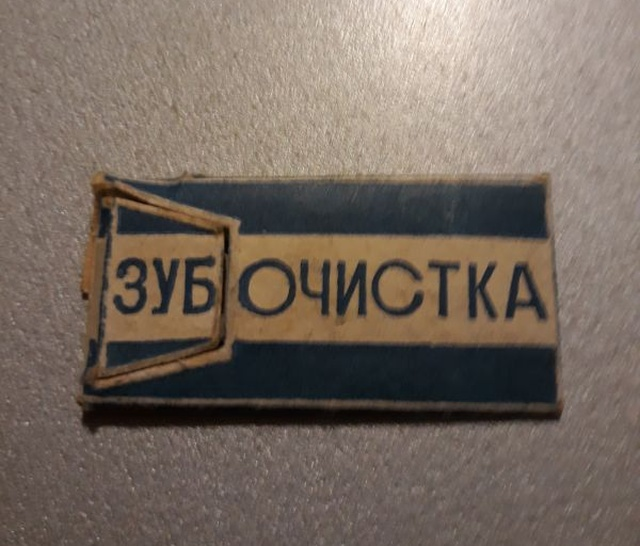 Brutal Toothpick From The USSR (3 pics)