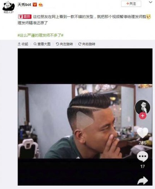 Chinese Man Gets Shaven 'Play' Icon After Showing Hairstylist Paused Video (3 pics)