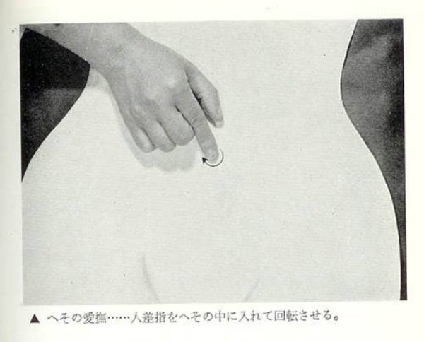Japanese Guide To Sex From The 60s (11 pics)