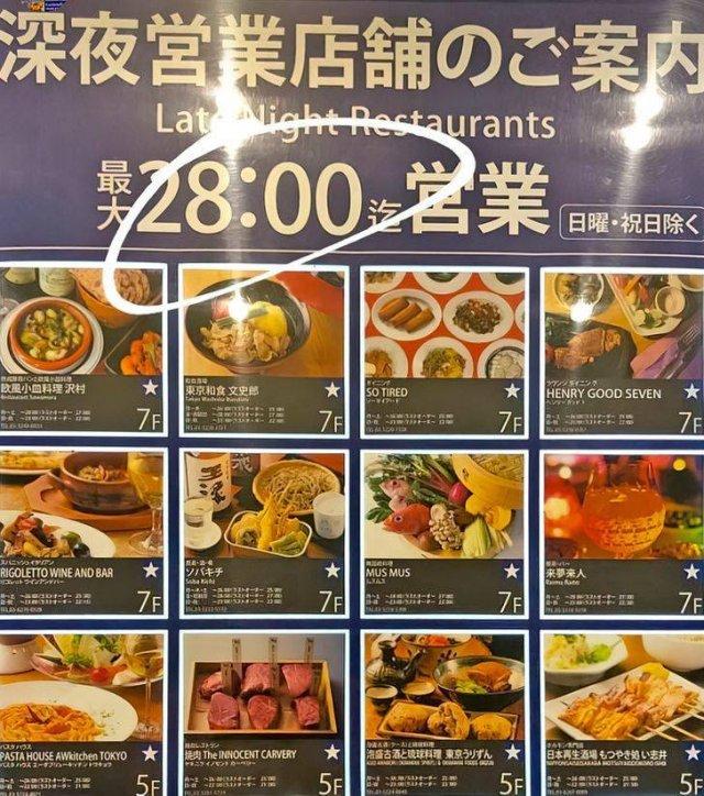 Life In Japan (46 pics)