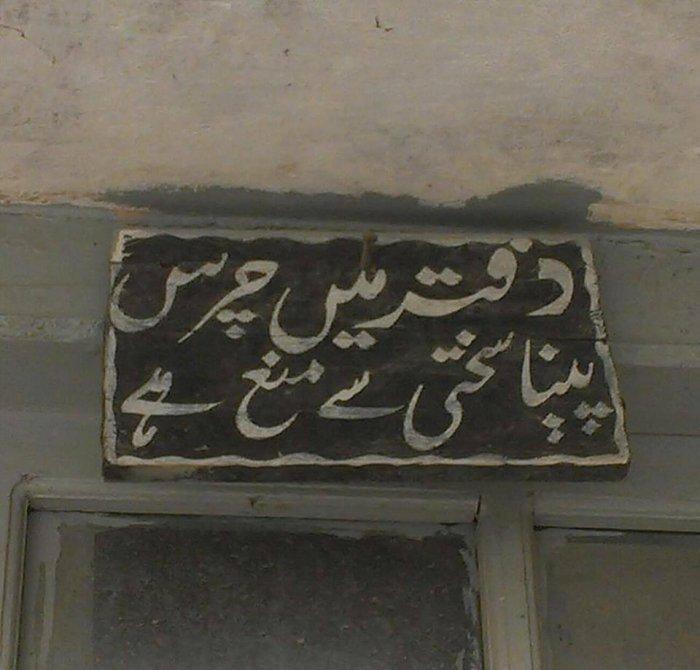 Interesting from Pakistan